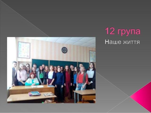 12 група