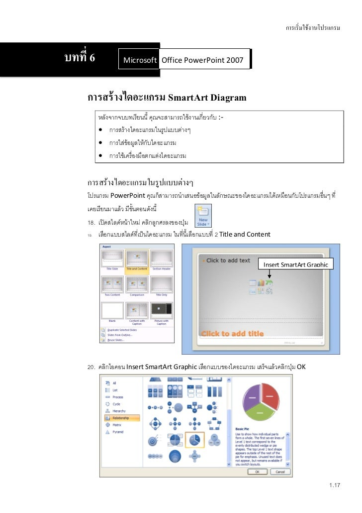 microsoft office specialist mos 77 422 powerpoint 2013 hudson