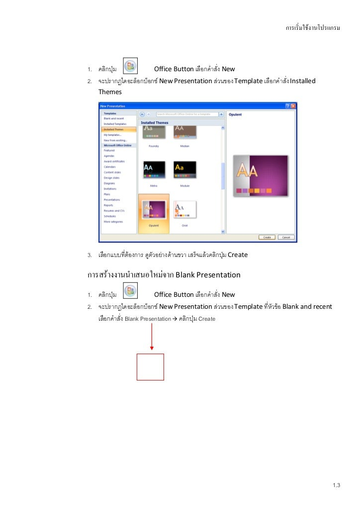powerpoint help office support
