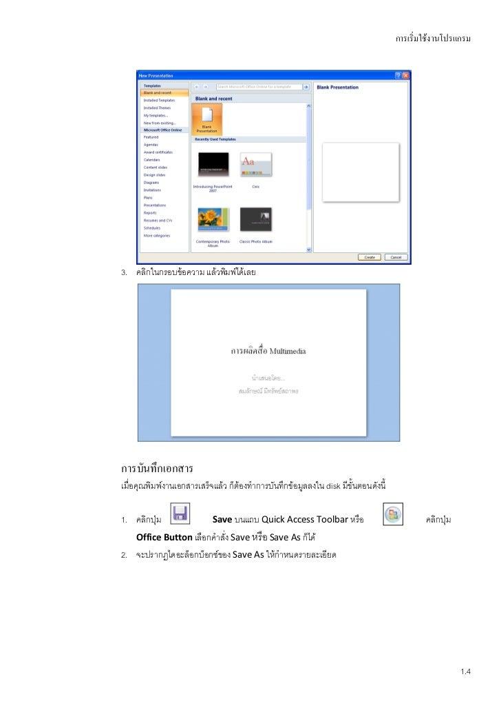 microsoft office powerpoint always open in notepad