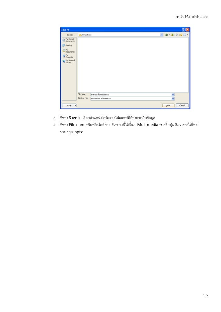 microsoft office powerpoint microsoft powerpoint lesson 1