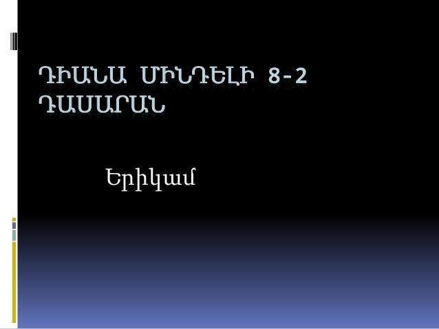 ԴԻԱՆԱ ՄԻՆԴԵԼԻ 8-2 ԴԱՍԱՐԱՆ Երիկամ