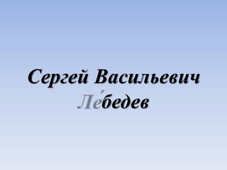 Сергей Васильевич        бедев