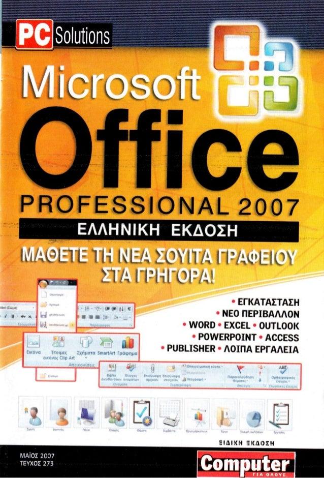 Microsoft office professional_2007