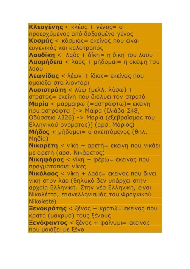 Κλεογένης < κλέος + γένος= ο προερχόμενος από δοξασμένο γένος Κοσμάς < κόσμιος= εκείνος που είναι ευγενικός και καλότροπος...