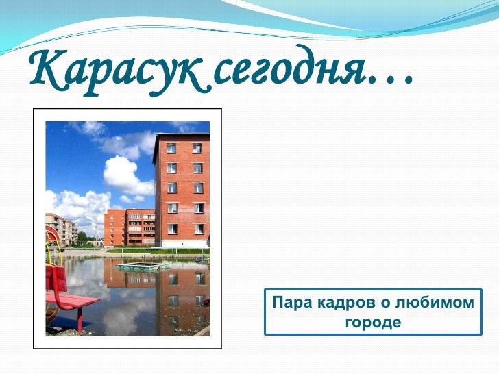 Карасук сегодня…<br />Пара кадров о любимом городе<br />