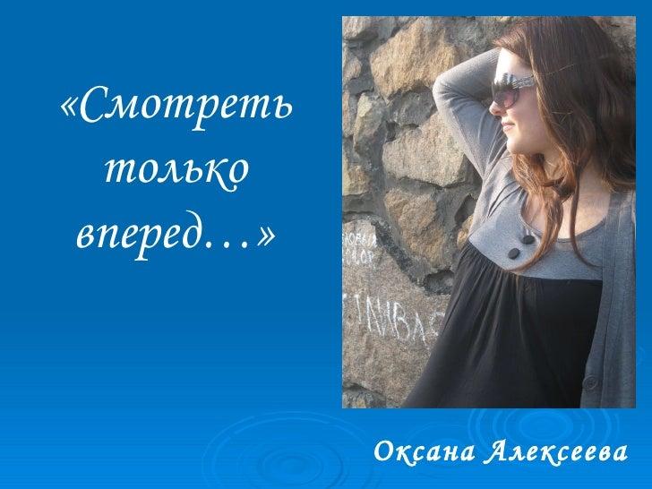 «Смотреть только вперед…» Оксана Алексеева
