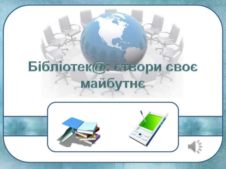 • До складу Виноградівської районної централізованої    бібліотечної системи (РЦБС) входить 39 бібліотек з яких:• 2 –центр...