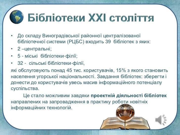 Бібліотек@: створи своє майбутнє Slide 2
