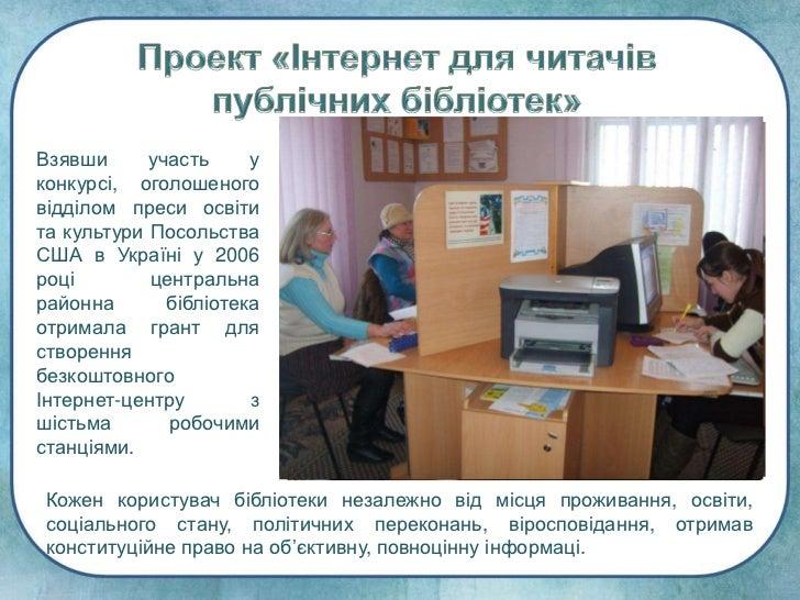 Бібліотек@: створи своє майбутнє Slide 3