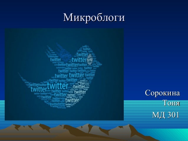 Микроблоги             Сорокина                 Тоня              МД 301