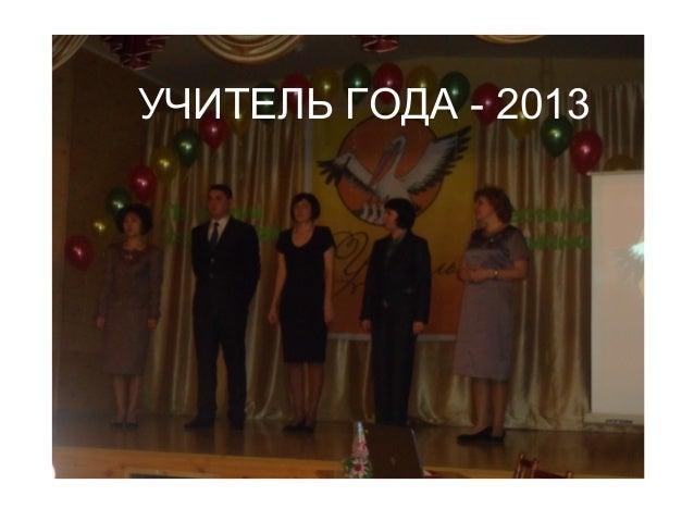 УЧИТЕЛЬ ГОДА - 2013
