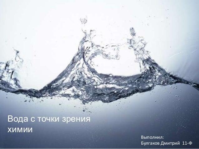 Вода с точки зренияхимии                      Выполнил:                      Булгаков Дмитрий 11-Ф