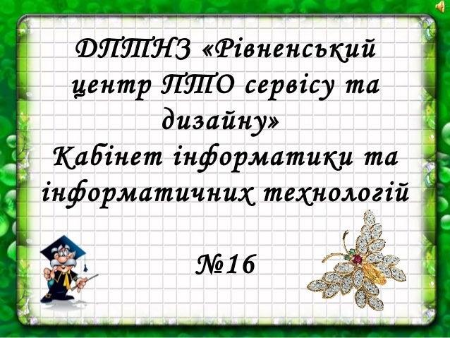 ДПТНЗ «Рівненський центр ПТО сервісу та дизайну» Кабінет інформатики та інформатичних технологій №16