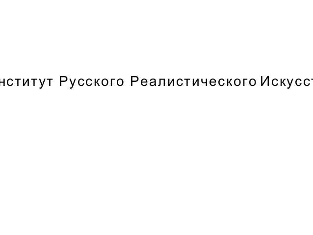 нститут Русского Реалистического Искусст