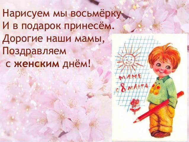 Нарисуем мы восьмѐрку И в подарок принесѐм. Дорогие наши мамы, Поздравляем с женским днѐм!