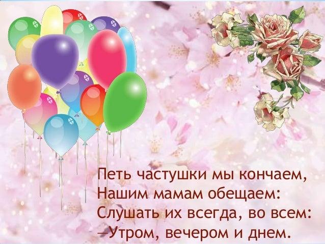 Петь частушки мы кончаем, Нашим мамам обещаем: Слушать их всегда, во всем: —Утром, вечером и днем.