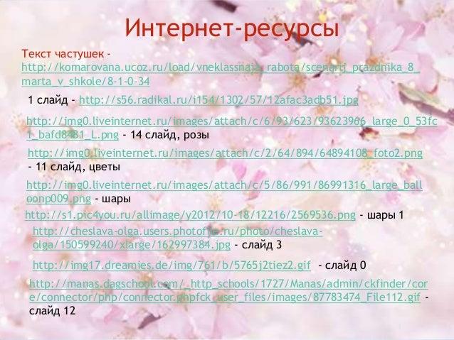 Интернет-ресурсы Текст частушек http://komarovana.ucoz.ru/load/vneklassnaja_rabota/scenarij_prazdnika_8_ marta_v_shkole/8-...