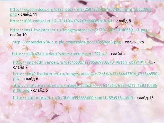 http://kk.convdocs.org/pars_docs/refs/258/257406/257406_html_5bcc00d3. png - слайд 11 http://s005.radikal.ru/i210/1106/f9/...
