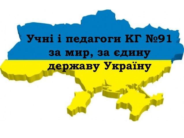 Учні і педагоги КГ №91 за мир, за єдину державу Україну