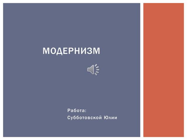 Работа: Субботовской Юлии МОДЕРНИЗМ