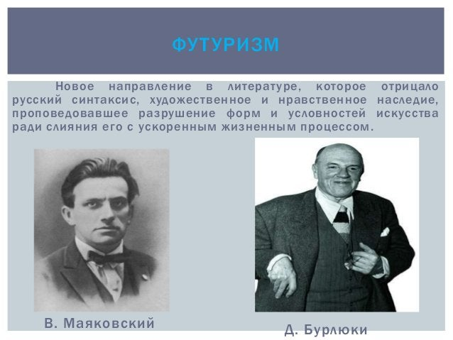 В. Маяковский Новое направление в литературе, которое отрицало русский синтаксис, художественное и нравственное наследие, ...