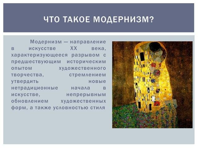 Модернизм — направление в искусстве XX века, характеризующееся разрывом с предшествующим историческим опытом художественно...