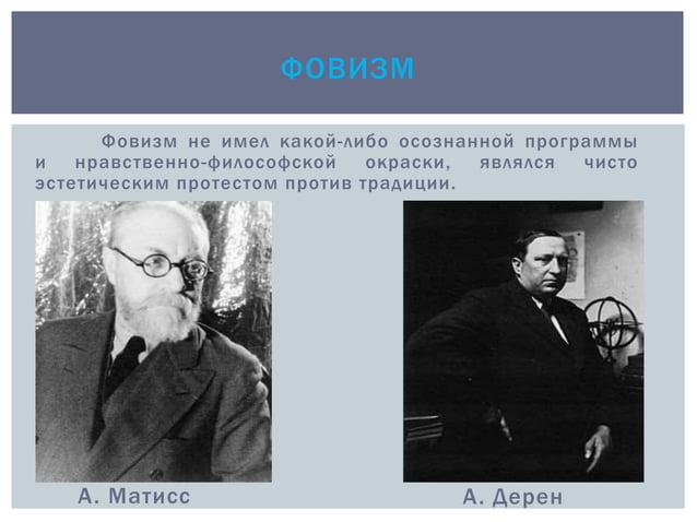 А. Матисс Фовизм не имел какой-либо осознанной программы и нравственно-философской окраски, являлся чисто эстетическим про...