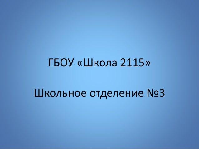 ГБОУ «Школа 2115»  Школьное отделение №3