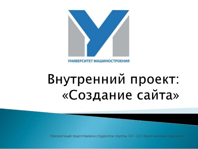 Презентация подготовлена студентом группы 141-323 Воротниковым Вадимом