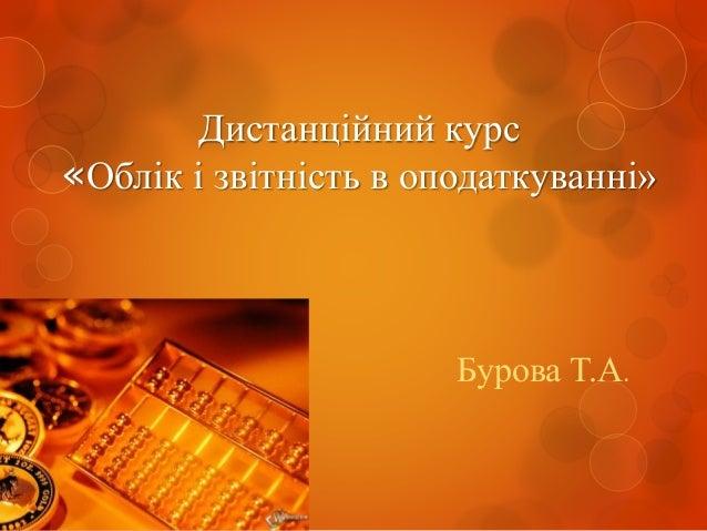 Дистанційний курс «Облік і звітність в оподаткуванні» Бурова Т.А.