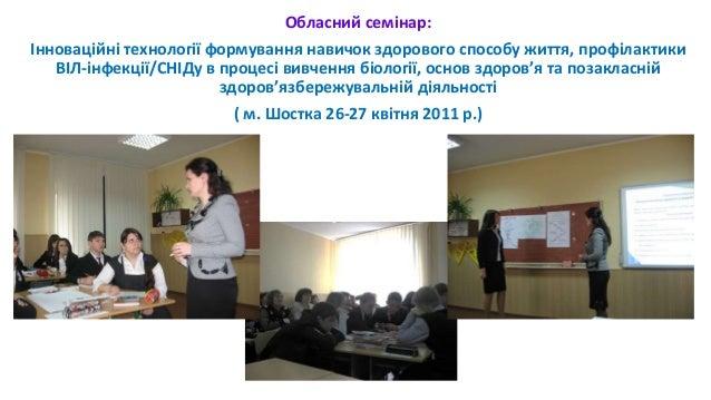 Обласний семінар: Інноваційні технології формування навичок здорового способу життя, профілактики ВІЛ-інфекції/СНІДу в про...