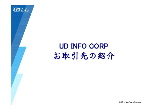 UD info Confidential UD INFO CORP お取引先の紹介