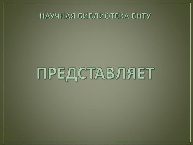 (Литература в фонде Научной библиотеки БНТУ)