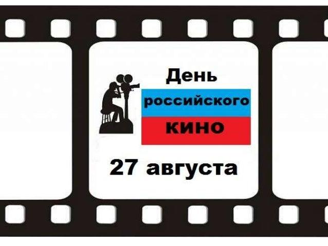27 августа в России – День российского кино 27 августа 1919 года был издан Декрет о национализации кинодела в стране. Эта ...