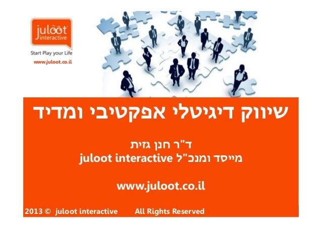 "ומדיד אפקטיבי דיגיטלי שיווק ד""גזית חנן ר ומנכ מייסד""לjuloot interactive www.juloot.co.il www.juloot...."