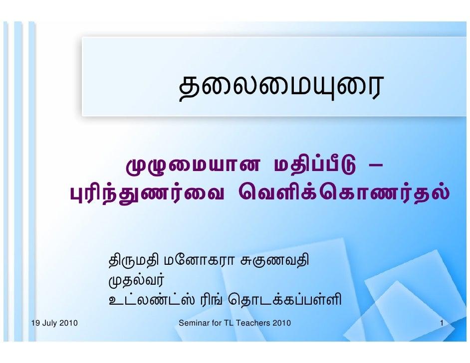 19 July 2010   Seminar for TL Teachers 2010   1