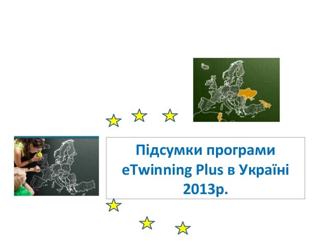Підсумки програми eTwinning Plus в Україні 2013р.