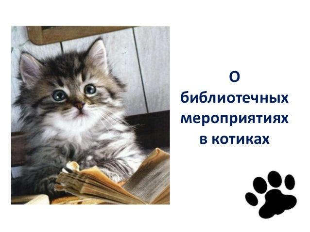 О библиотечных мероприятиях в котиках