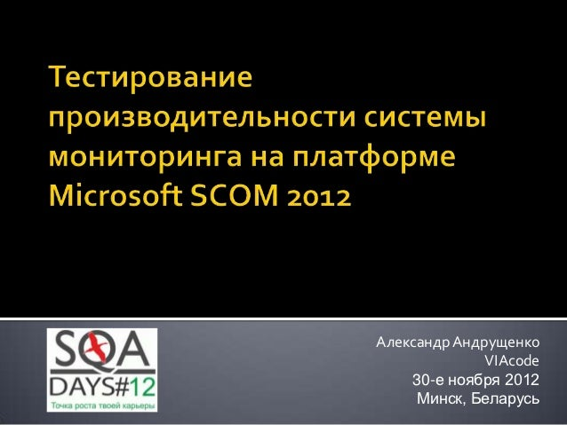 Александр Андрущенко              VIAcode    30-е ноября 2012     Минск, Беларусь