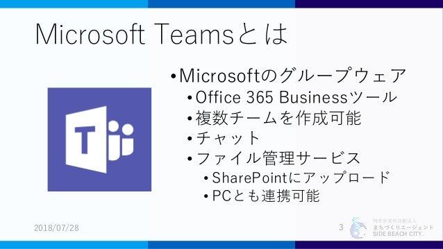 Microsoft Teams無償版 調査レポート Slide 3