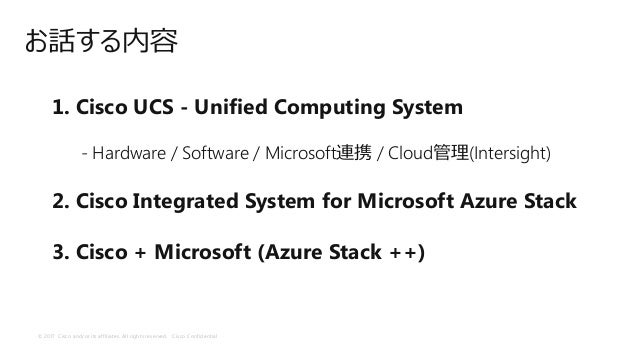 © 2017 Cisco and/or its affiliates. All rights reserved. Cisco Confidential お話する内容 1. Cisco UCS - Unified Computing System...