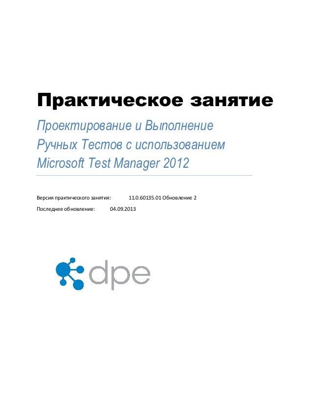 Практическое занятиеПроектирование и ВыполнениеРучных Тестов с использованиемMicrosoft Test Manager 2012Версия практическо...