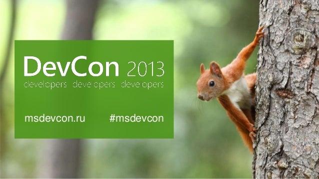 msdevcon.ru #msdevcon