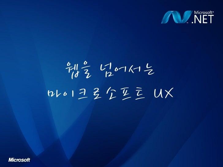 웹을 넘어서는 마이크로소프트 UX