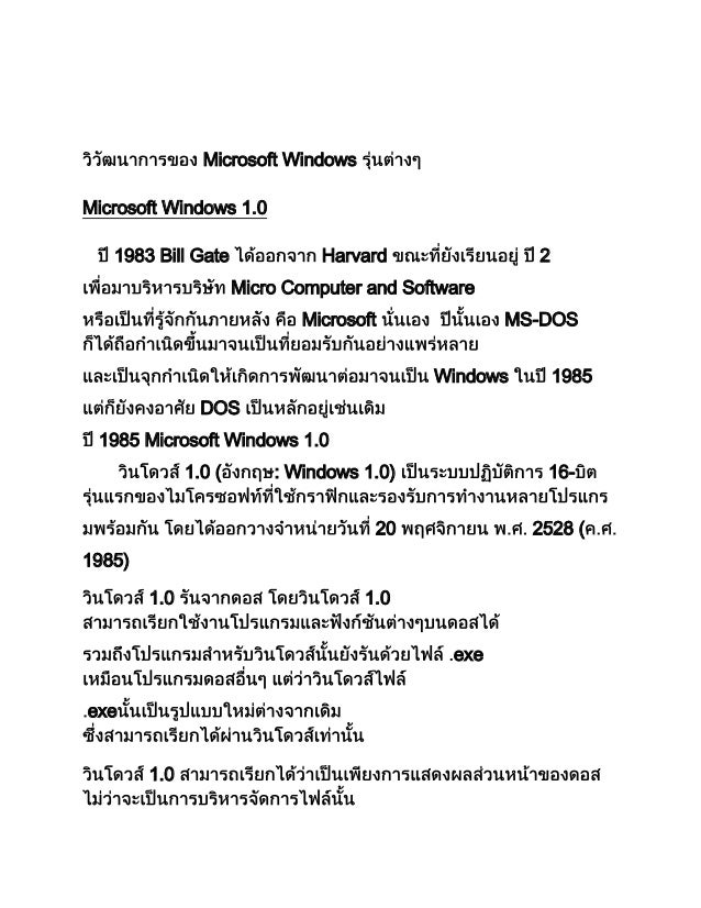 Microsoft Windows Microsoft Windows 1.0 1983 Bill Gate Harvard 2 Micro Computer and Software Microsoft MS-DOS Windows 1985...