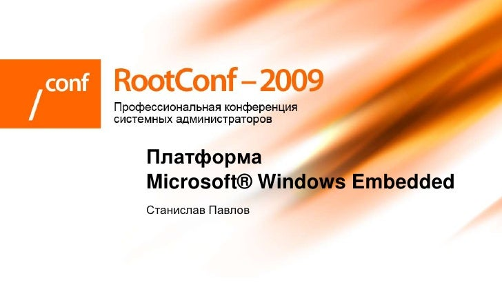 Платформа Microsoft® Windows Embedded Станислав Павлов