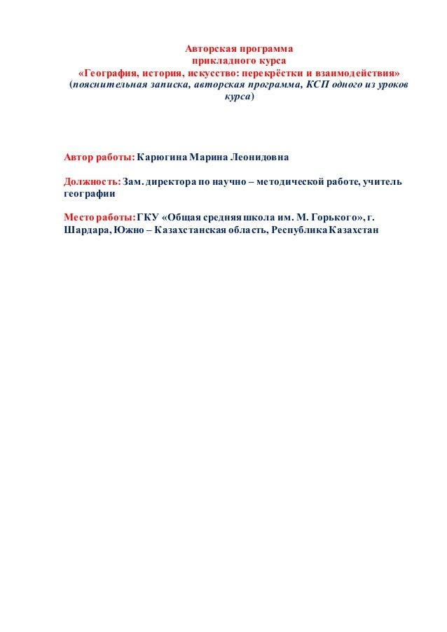 Авторская программа прикладного курса «География, история, искусство: перекрёстки и взаимодействия» (пояснительная записка...