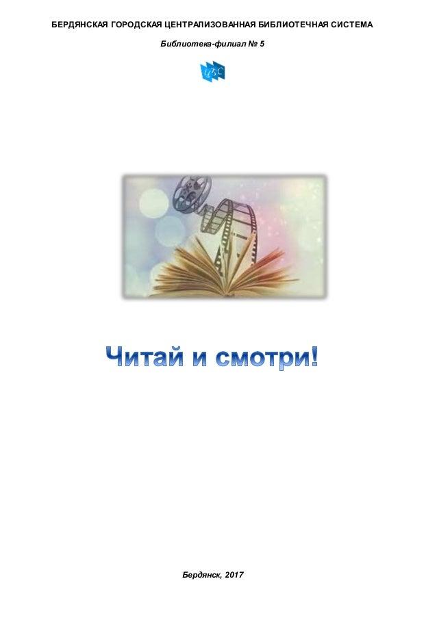 БЕРДЯНСКАЯ ГОРОДСКАЯ ЦЕНТРАЛИЗОВАННАЯ БИБЛИОТЕЧНАЯ СИСТЕМА Библиотека-филиал № 5 Бердянск, 2017