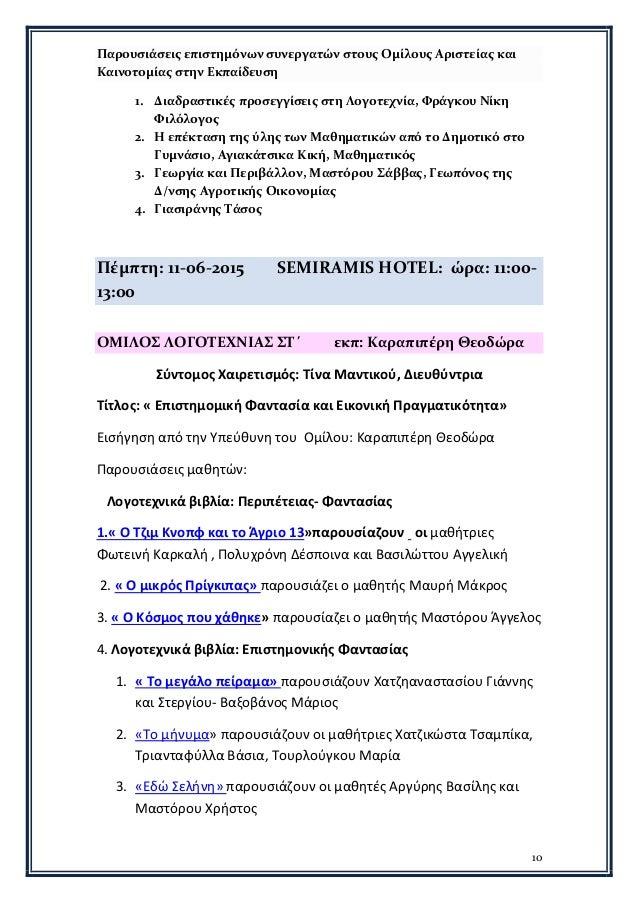 10 Παρουσιάσεις επιστημόνων συνεργατών στους Ομίλους Αριστείας και Καινοτομίας στην Εκπαίδευση 1. Διαδραστικές προσεγγίσει...